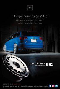2017年 20周年の新年のご挨拶